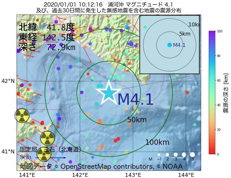 地震震源マップ:2020年01月01日 10時12分 浦河沖でM4.1の地震
