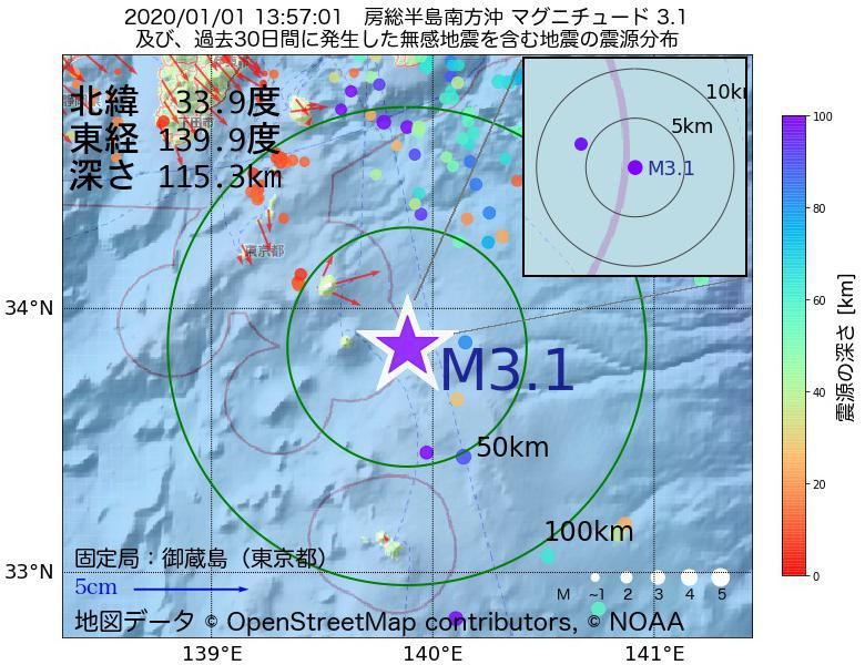 地震震源マップ:2020年01月01日 13時57分 房総半島南方沖でM3.1の地震