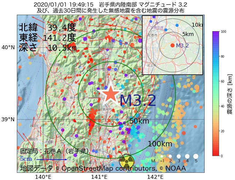 地震震源マップ:2020年01月01日 19時49分 岩手県内陸南部でM3.2の地震