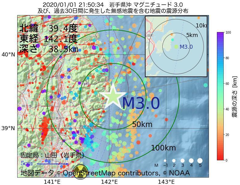 地震震源マップ:2020年01月01日 21時50分 岩手県沖でM3.0の地震