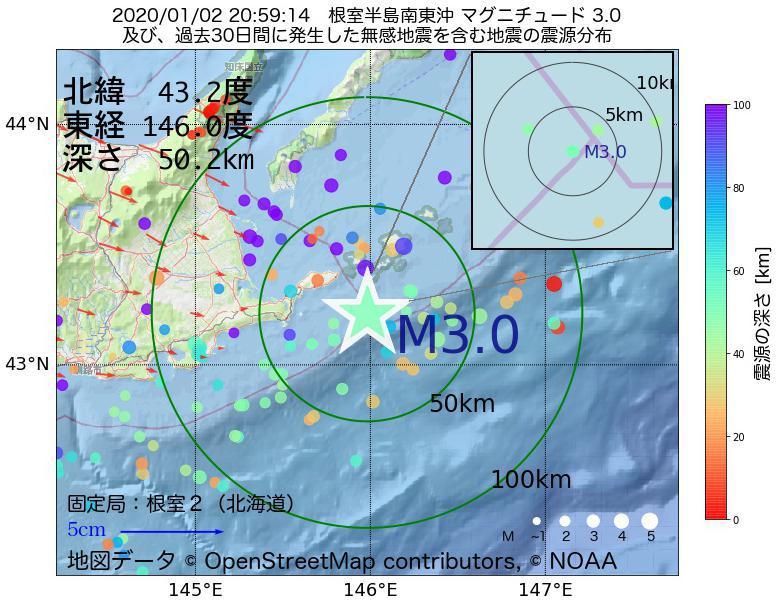 地震震源マップ:2020年01月02日 20時59分 根室半島南東沖でM3.0の地震