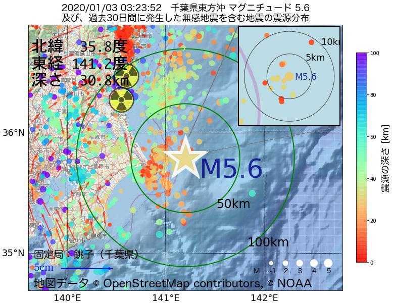 地震震源マップ:2020年01月03日 03時23分 千葉県東方沖でM5.6の地震