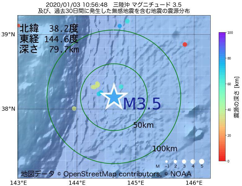 地震震源マップ:2020年01月03日 10時56分 三陸沖でM3.5の地震