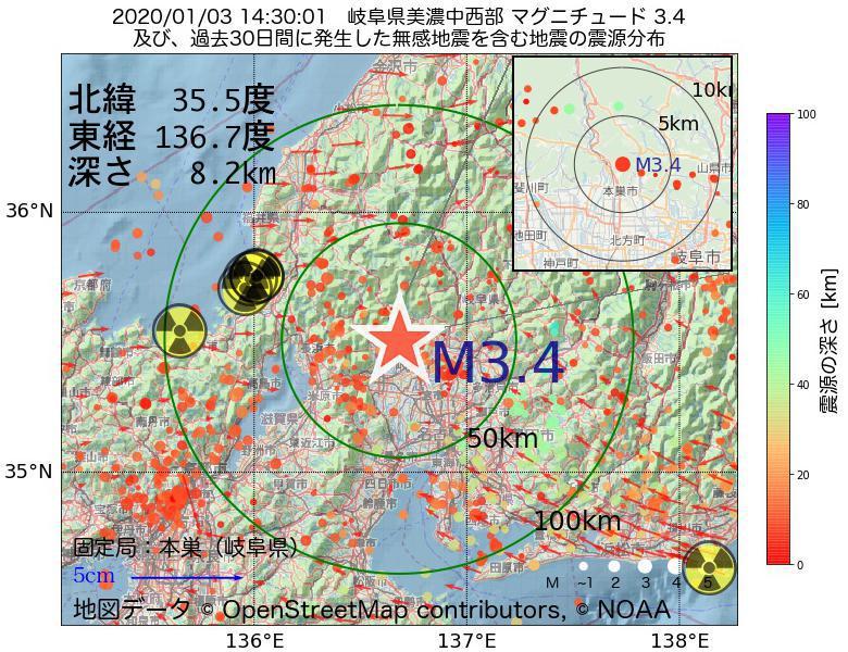 地震震源マップ:2020年01月03日 14時30分 岐阜県美濃中西部でM3.4の地震