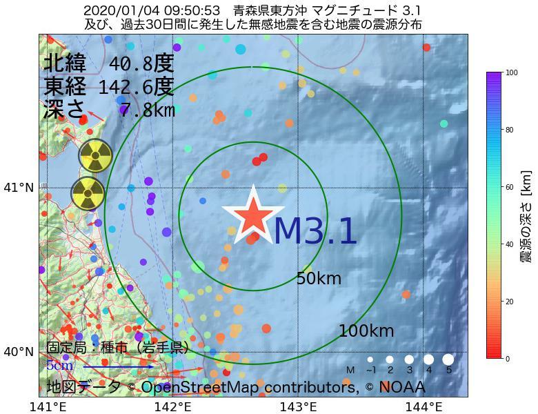 地震震源マップ:2020年01月04日 09時50分 青森県東方沖でM3.1の地震