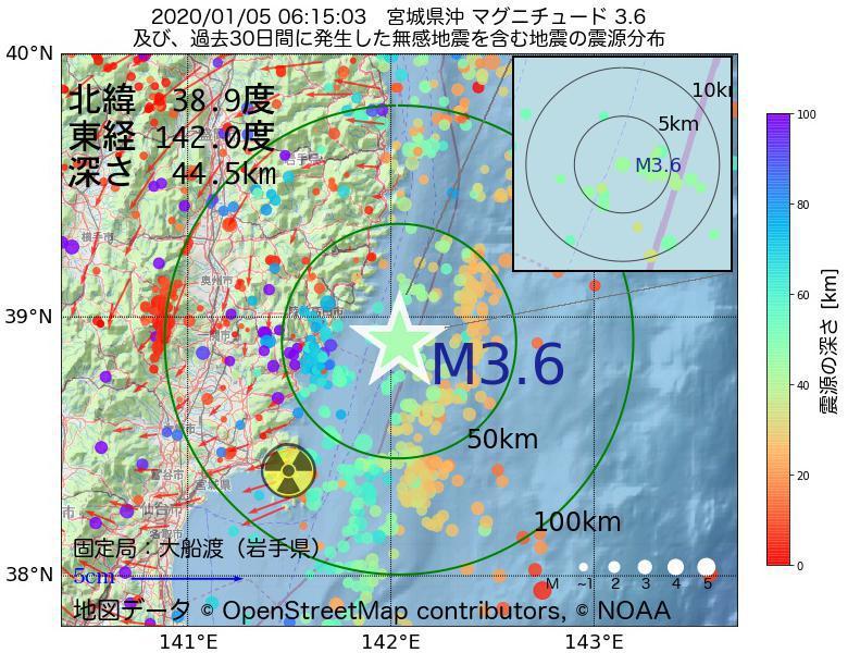 地震震源マップ:2020年01月05日 06時15分 宮城県沖でM3.6の地震