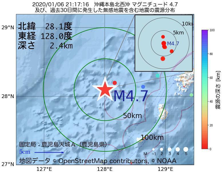 地震震源マップ:2020年01月06日 21時17分 沖縄本島北西沖でM4.7の地震
