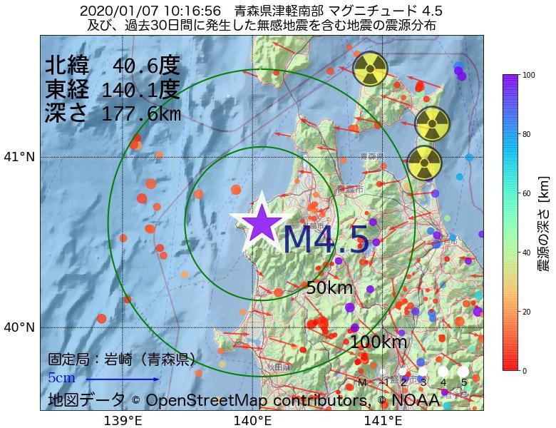 地震震源マップ:2020年01月07日 10時16分 青森県津軽南部でM4.5の地震