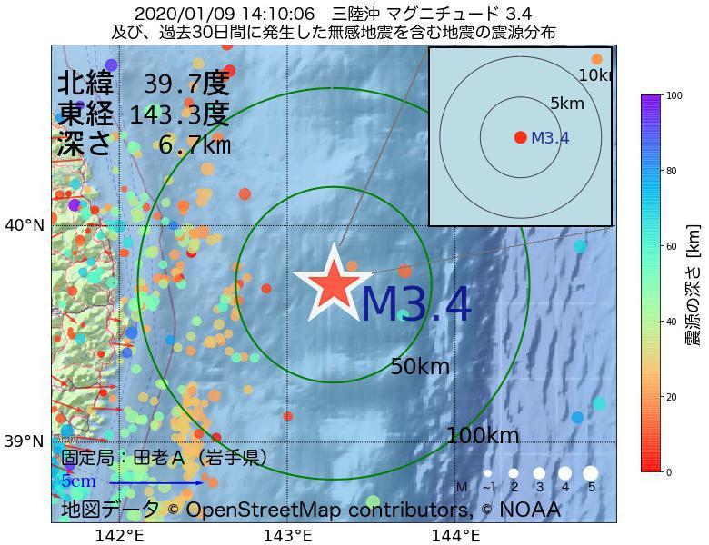 地震震源マップ:2020年01月09日 14時10分 三陸沖でM3.4の地震