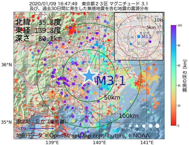地震震源マップ:2020年01月09日 16時47分 東京都23区でM3.1の地震