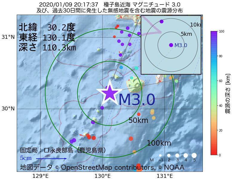 地震震源マップ:2020年01月09日 20時17分 種子島近海でM3.0の地震