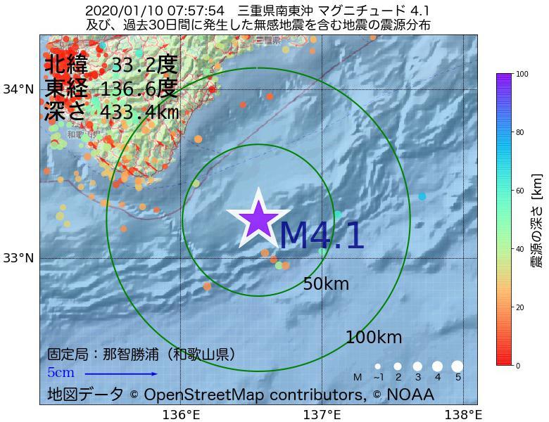 地震震源マップ:2020年01月10日 07時57分 三重県南東沖でM4.1の地震