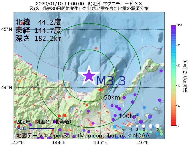 地震震源マップ:2020年01月10日 11時00分 網走沖でM3.3の地震