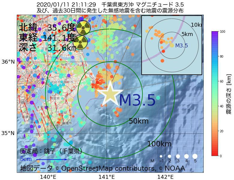 地震震源マップ:2020年01月11日 21時11分 千葉県東方沖でM3.5の地震