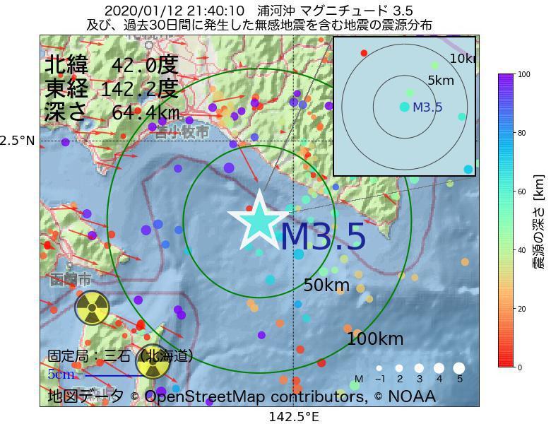 地震震源マップ:2020年01月12日 21時40分 浦河沖でM3.5の地震