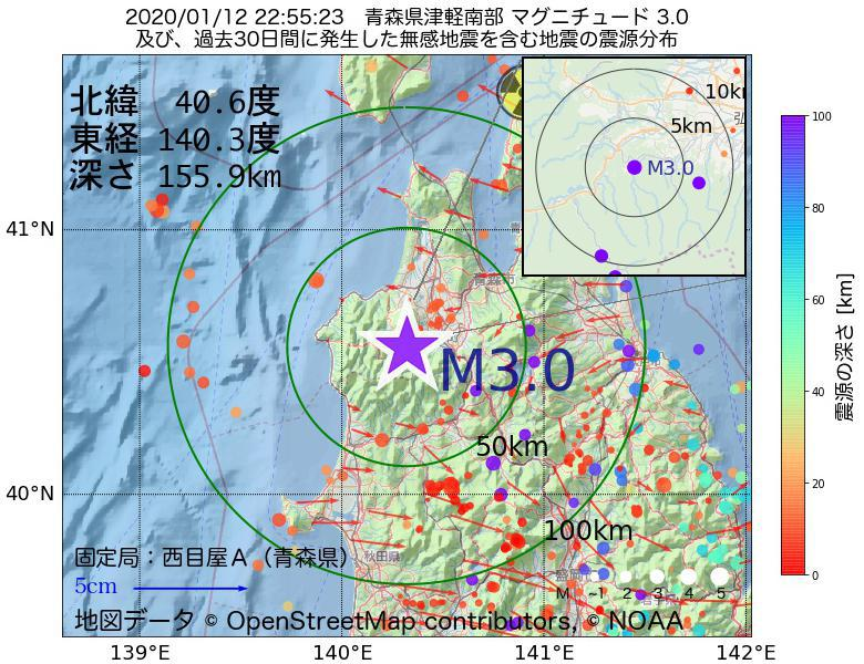 地震震源マップ:2020年01月12日 22時55分 青森県津軽南部でM3.0の地震