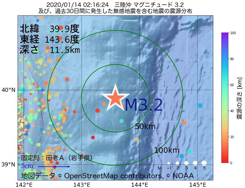 地震震源マップ:2020年01月14日 02時16分 三陸沖でM3.2の地震