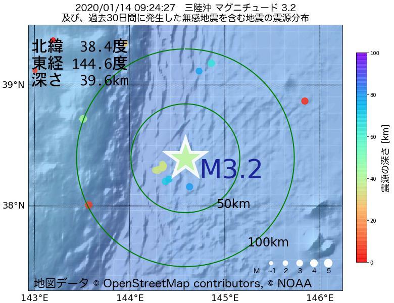 地震震源マップ:2020年01月14日 09時24分 三陸沖でM3.2の地震