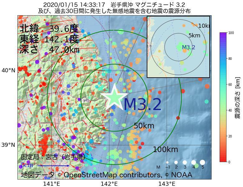 地震震源マップ:2020年01月15日 14時33分 岩手県沖でM3.2の地震