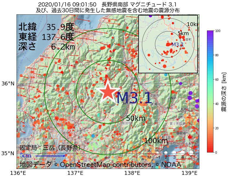 地震震源マップ:2020年01月16日 09時01分 長野県南部でM3.1の地震