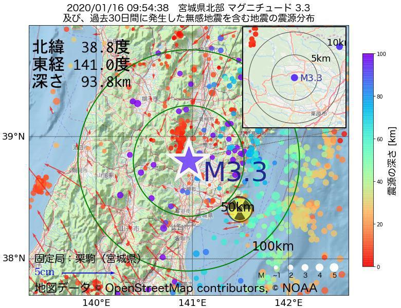 地震震源マップ:2020年01月16日 09時54分 宮城県北部でM3.3の地震