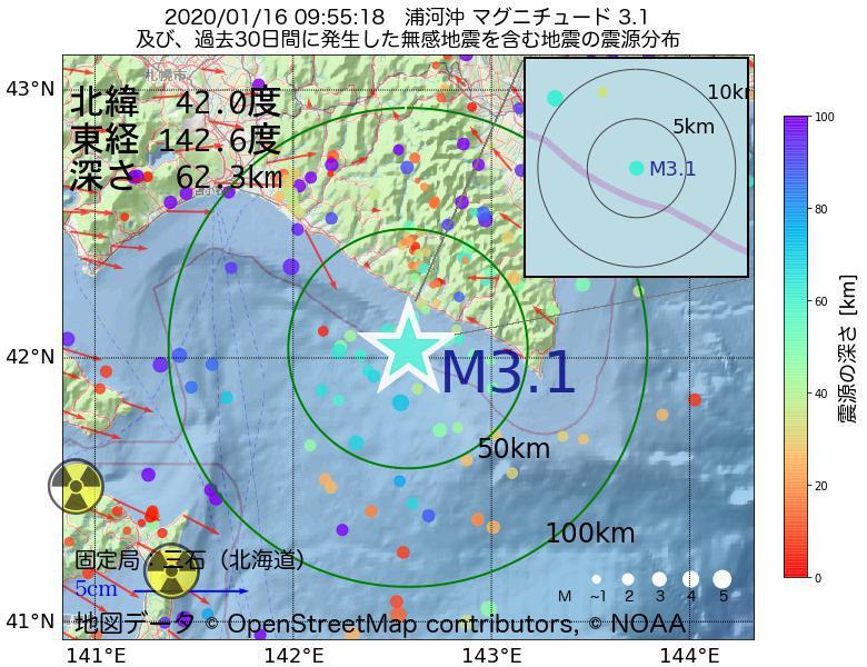 地震震源マップ:2020年01月16日 09時55分 浦河沖でM3.1の地震