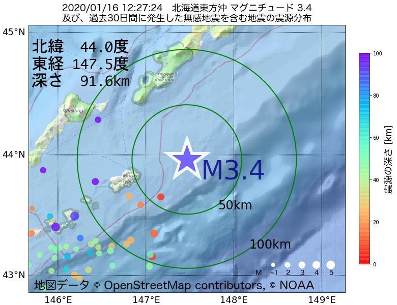 地震震源マップ:2020年01月16日 12時27分 北海道東方沖でM3.4の地震