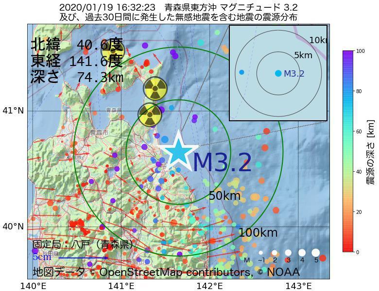 地震震源マップ:2020年01月19日 16時32分 青森県東方沖でM3.2の地震