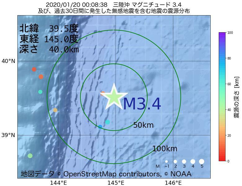 地震震源マップ:2020年01月20日 00時08分 三陸沖でM3.4の地震