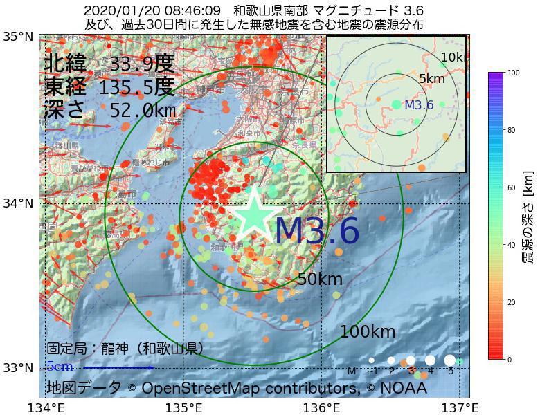 地震震源マップ:2020年01月20日 08時46分 和歌山県南部でM3.6の地震
