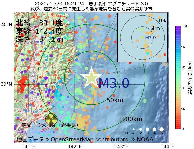 地震震源マップ:2020年01月20日 16時21分 岩手県沖でM3.0の地震