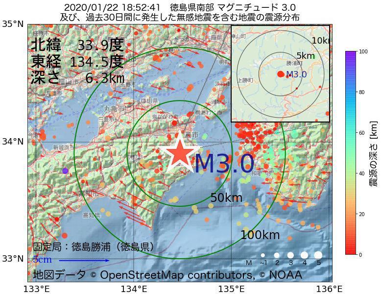 地震震源マップ:2020年01月22日 18時52分 徳島県南部でM3.0の地震