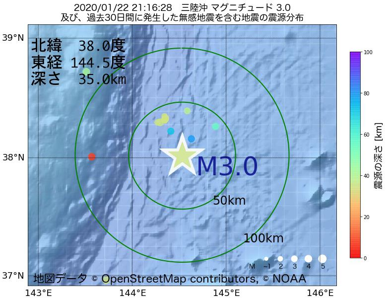 地震震源マップ:2020年01月22日 21時16分 三陸沖でM3.0の地震