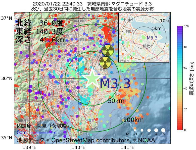 地震震源マップ:2020年01月22日 22時40分 茨城県南部でM3.3の地震