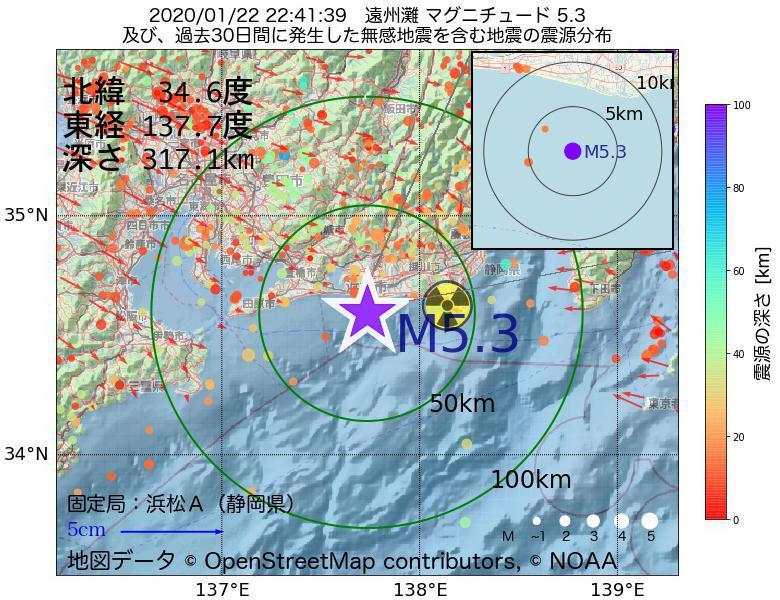 地震震源マップ:2020年01月22日 22時41分 遠州灘でM5.3の地震