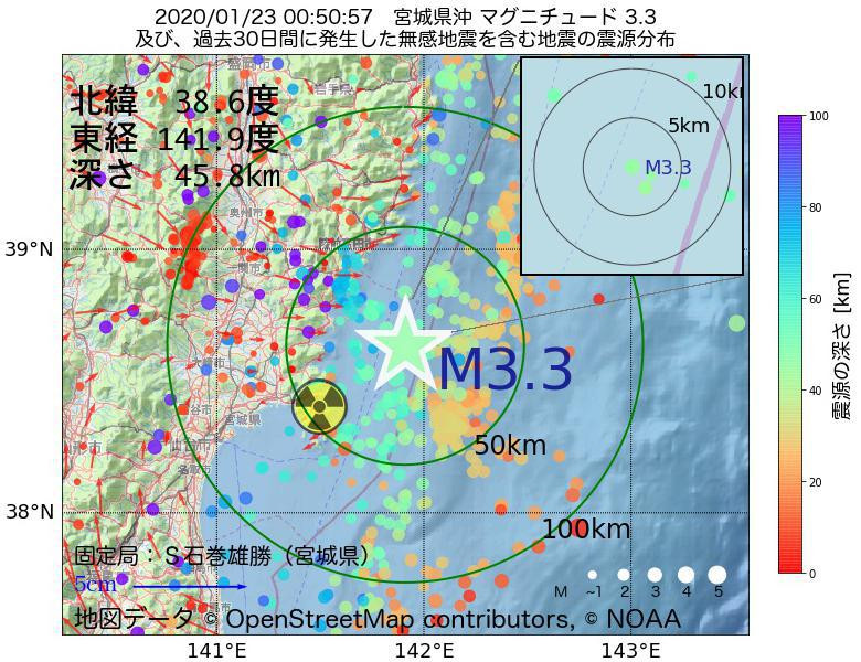 地震震源マップ:2020年01月23日 00時50分 宮城県沖でM3.3の地震