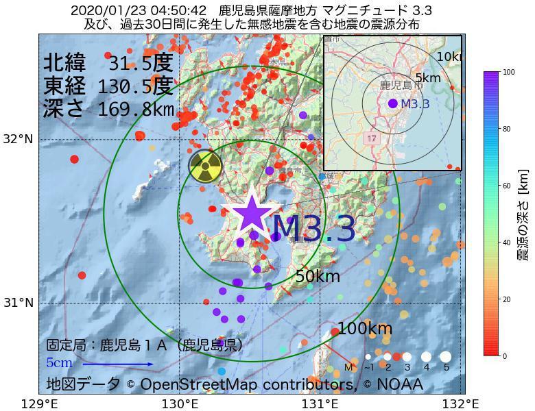 地震震源マップ:2020年01月23日 04時50分 鹿児島県薩摩地方でM3.3の地震