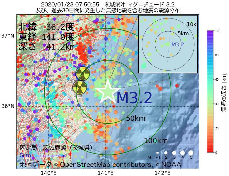 地震震源マップ:2020年01月23日 07時50分 茨城県沖でM3.2の地震