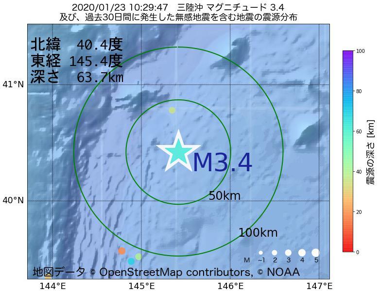 地震震源マップ:2020年01月23日 10時29分 三陸沖でM3.4の地震