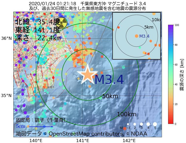 地震震源マップ:2020年01月24日 01時21分 千葉県東方沖でM3.4の地震