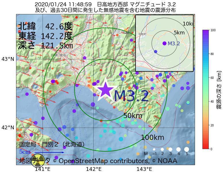 地震震源マップ:2020年01月24日 11時48分 日高地方西部でM3.2の地震