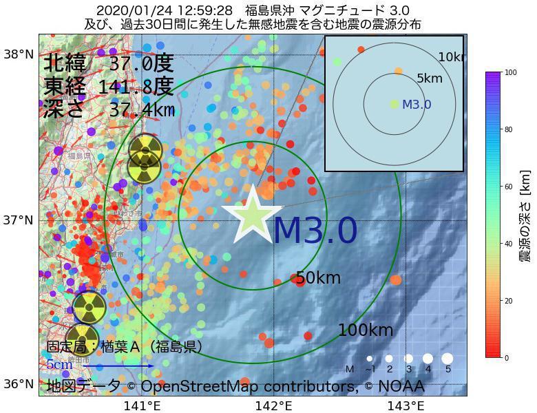 地震震源マップ:2020年01月24日 12時59分 福島県沖でM3.0の地震