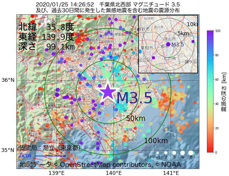 地震震源マップ:2020年01月25日 14時26分 千葉県北西部でM3.5の地震