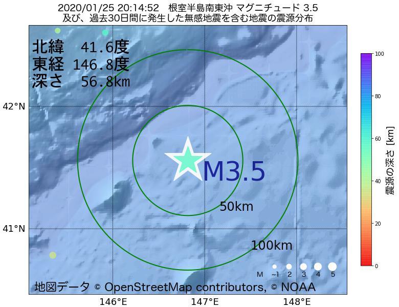 地震震源マップ:2020年01月25日 20時14分 根室半島南東沖でM3.5の地震