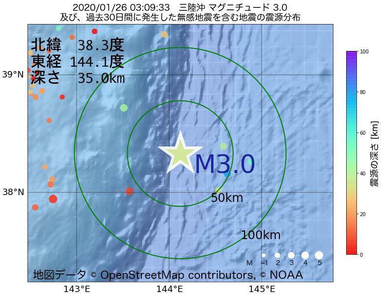地震震源マップ:2020年01月26日 03時09分 三陸沖でM3.0の地震