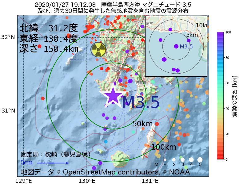 地震震源マップ:2020年01月27日 19時12分 薩摩半島西方沖でM3.5の地震