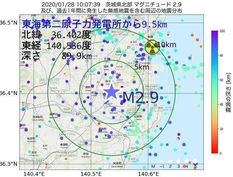 地震震源マップ:東海第二原子力発電所から9.5km地点でM2.9の地震が発生しました