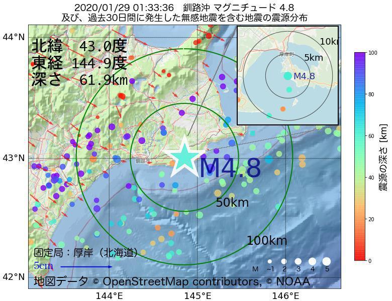 地震震源マップ:2020年01月29日 01時33分 釧路沖でM4.8の地震