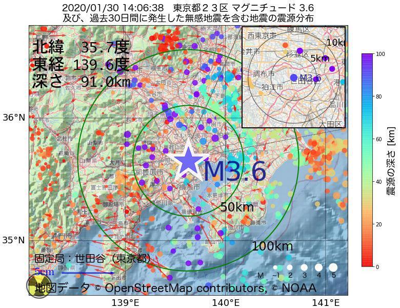 地震震源マップ:2020年01月30日 14時06分 東京都23区でM3.6の地震