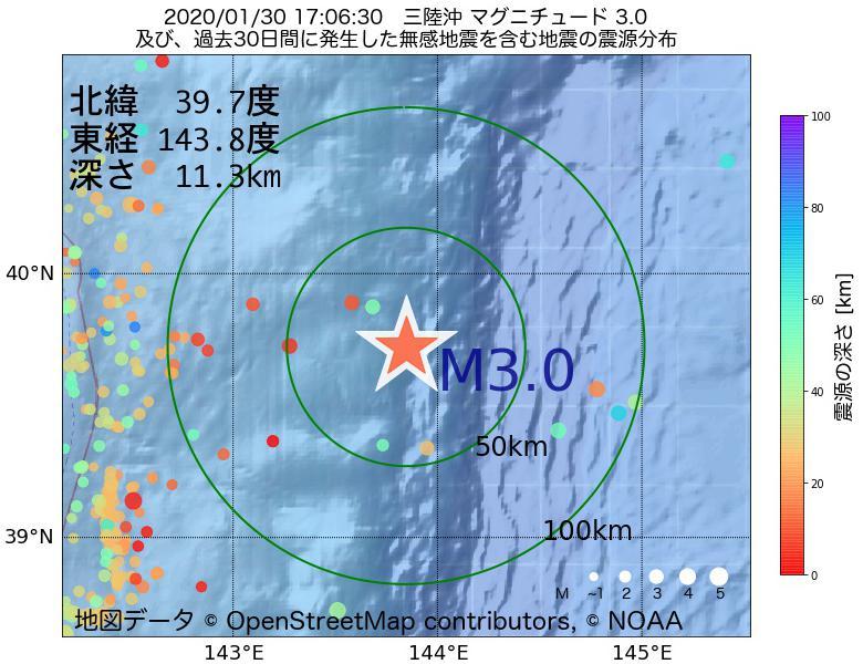 地震震源マップ:2020年01月30日 17時06分 三陸沖でM3.0の地震